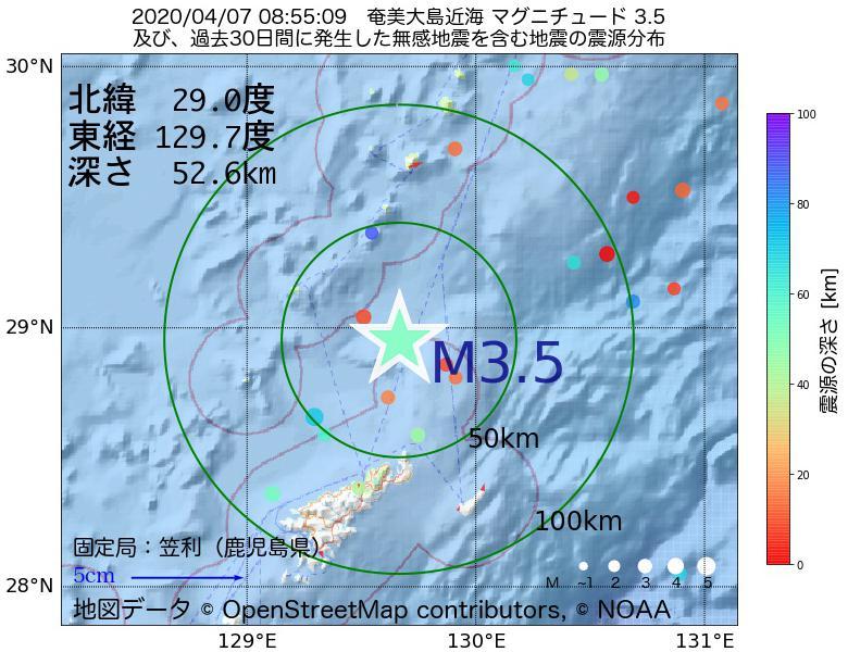 地震震源マップ:2020年04月07日 08時55分 奄美大島近海でM3.5の地震