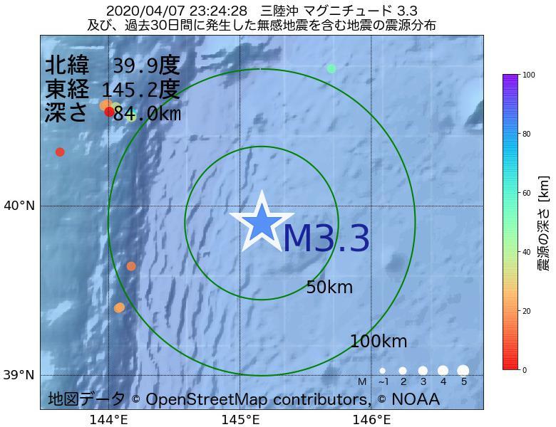 地震震源マップ:2020年04月07日 23時24分 三陸沖でM3.3の地震