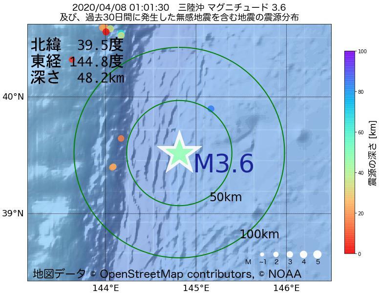 地震震源マップ:2020年04月08日 01時01分 三陸沖でM3.6の地震