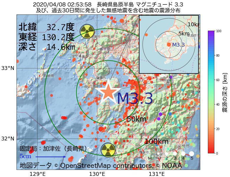 地震震源マップ:2020年04月08日 02時53分 長崎県島原半島でM3.3の地震