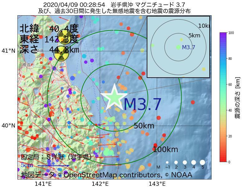 地震震源マップ:2020年04月09日 00時28分 岩手県沖でM3.7の地震