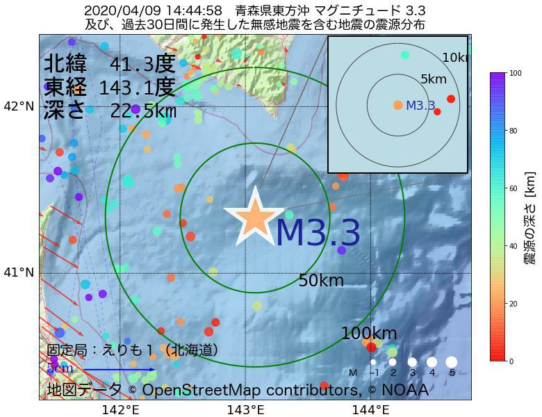地震震源マップ:2020年04月09日 14時44分 青森県東方沖でM3.3の地震