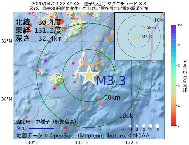 地震震源マップ:2020年04月09日 22時49分 種子島近海でM3.3の地震