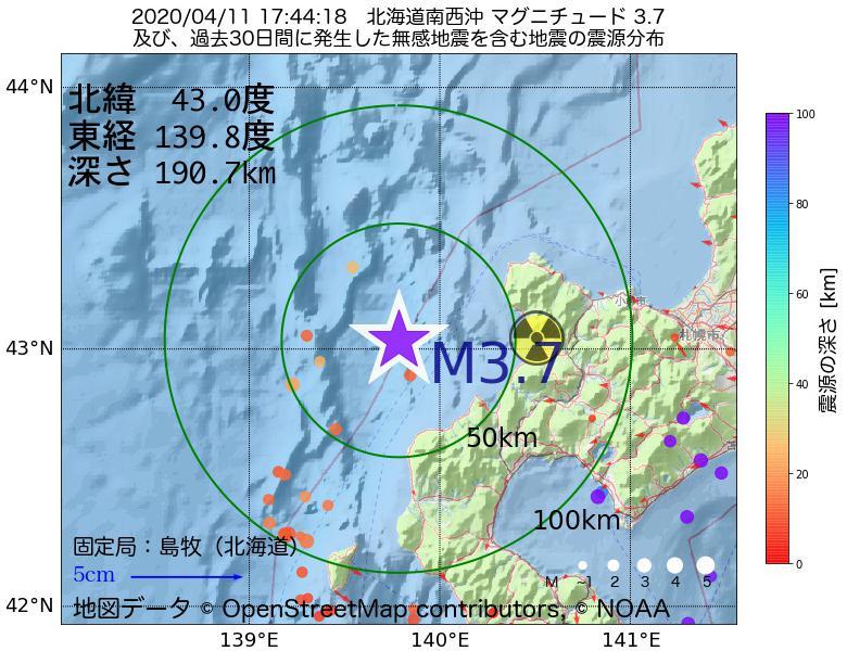 地震震源マップ:2020年04月11日 17時44分 北海道南西沖でM3.7の地震
