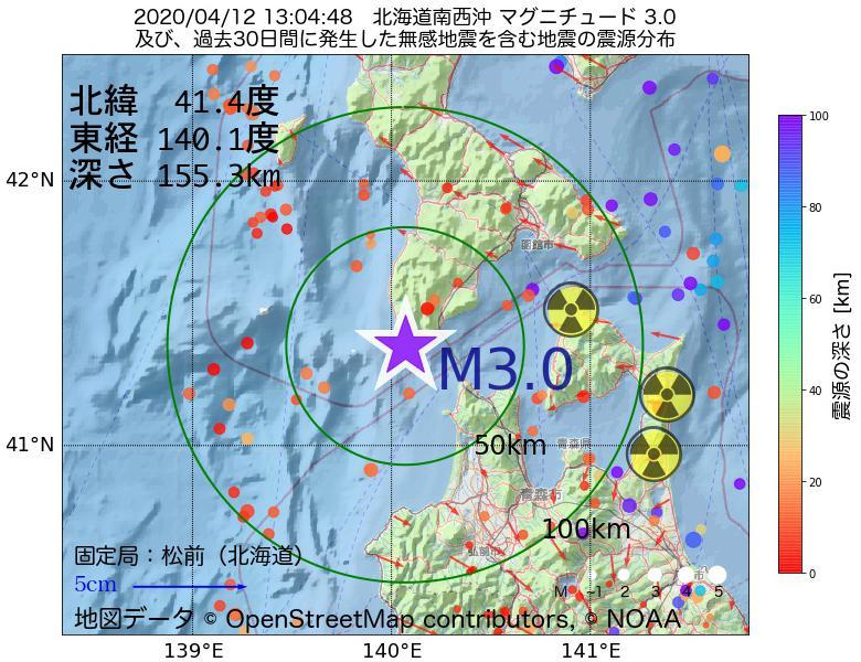 地震震源マップ:2020年04月12日 13時04分 北海道南西沖でM3.0の地震