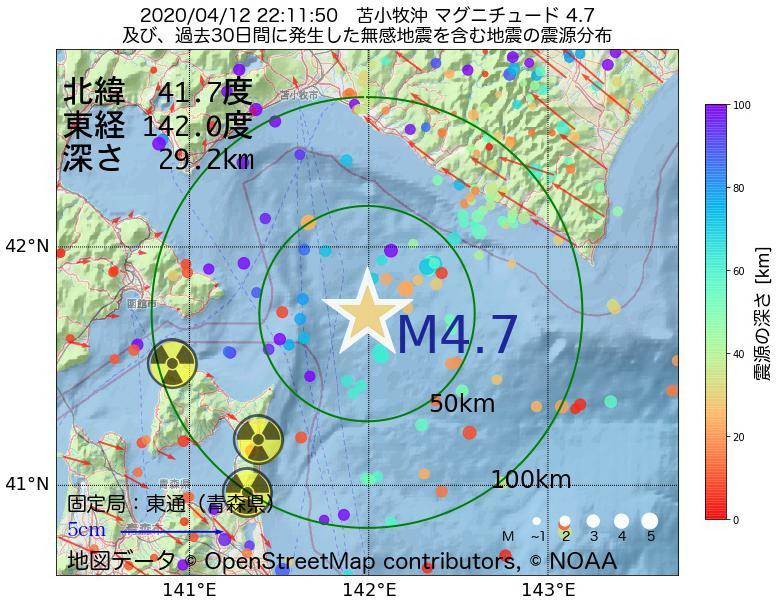 地震震源マップ:2020年04月12日 22時11分 苫小牧沖でM4.7の地震
