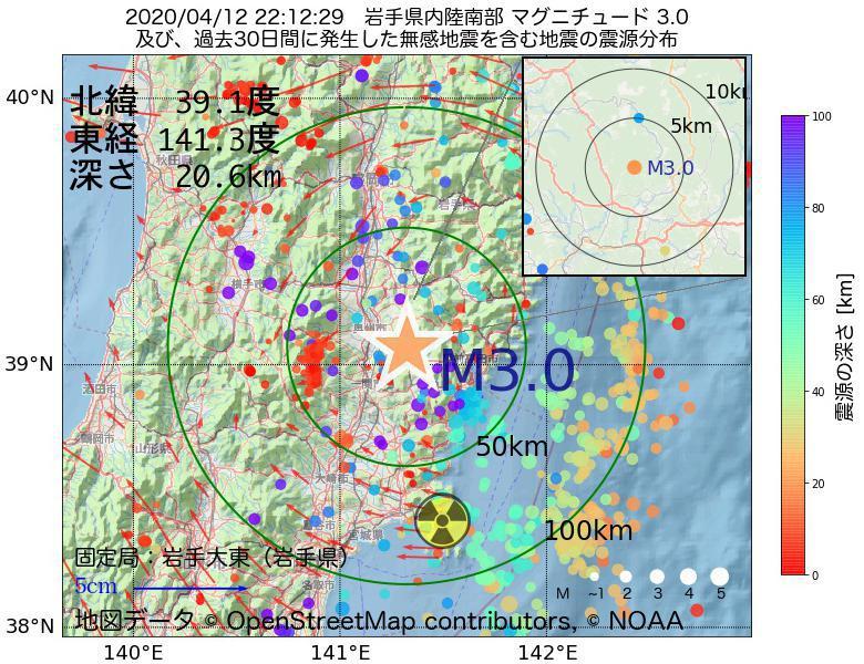 地震震源マップ:2020年04月12日 22時12分 岩手県内陸南部でM3.0の地震