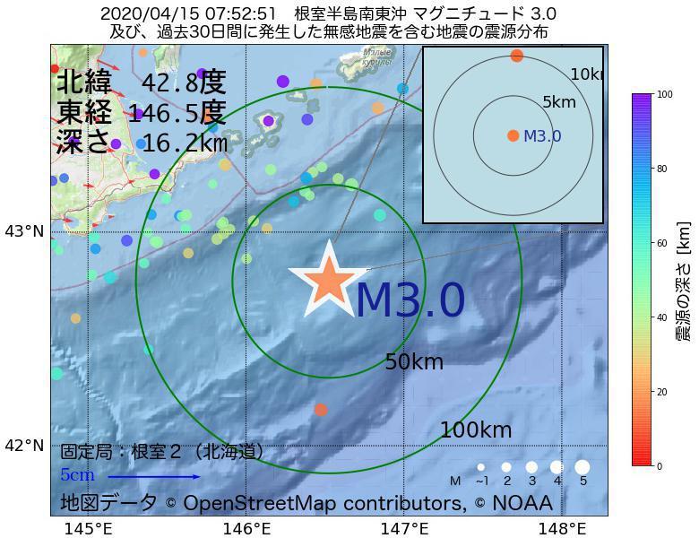 地震震源マップ:2020年04月15日 07時52分 根室半島南東沖でM3.0の地震