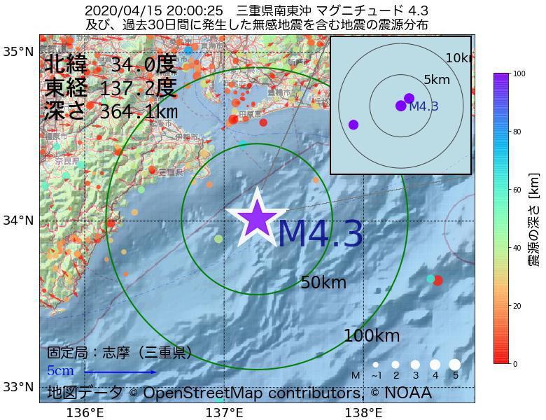 地震震源マップ:2020年04月15日 20時00分 三重県南東沖でM4.3の地震