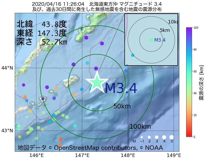 地震震源マップ:2020年04月16日 11時26分 北海道東方沖でM3.4の地震