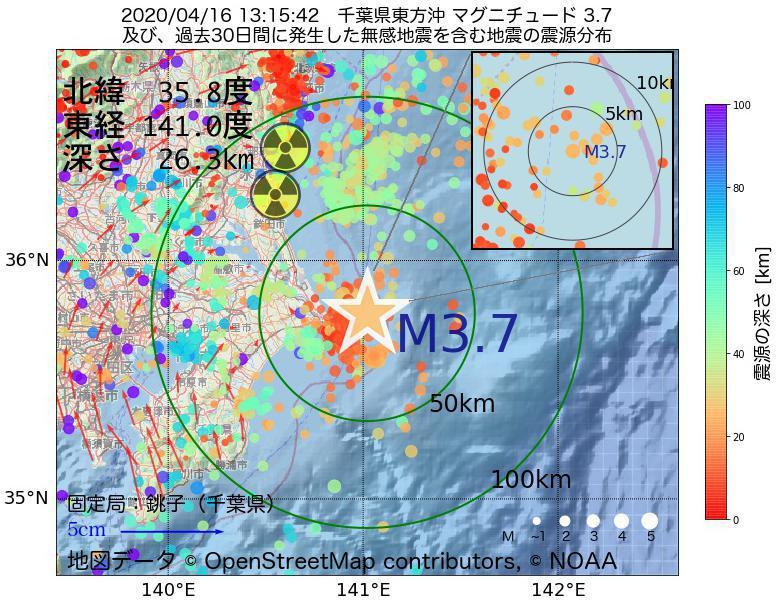 地震震源マップ:2020年04月16日 13時15分 千葉県東方沖でM3.7の地震