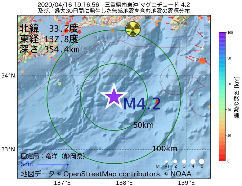 地震震源マップ:2020年04月16日 19時16分 三重県南東沖でM4.2の地震
