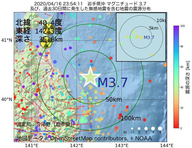 地震震源マップ:2020年04月16日 23時54分 岩手県沖でM3.7の地震