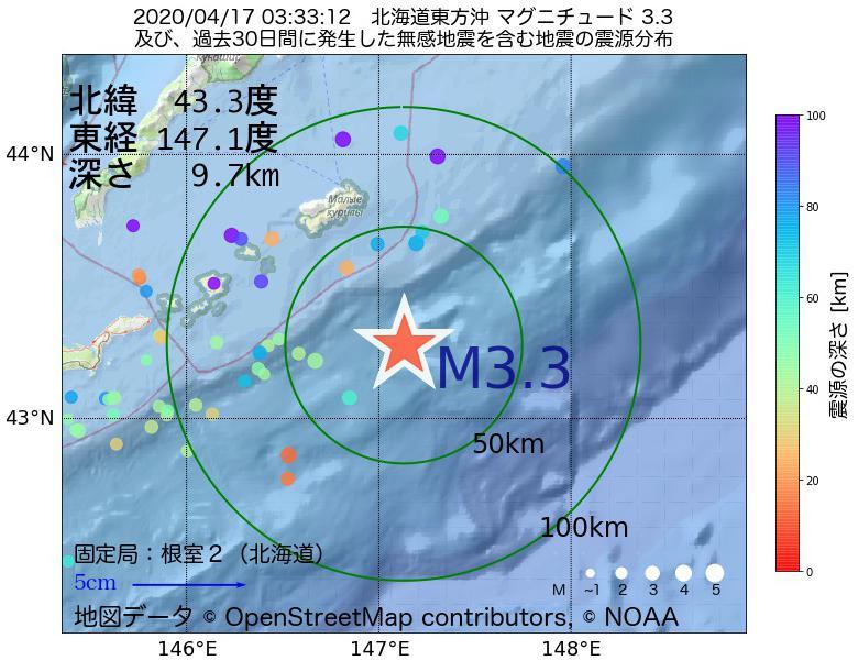 地震震源マップ:2020年04月17日 03時33分 北海道東方沖でM3.3の地震