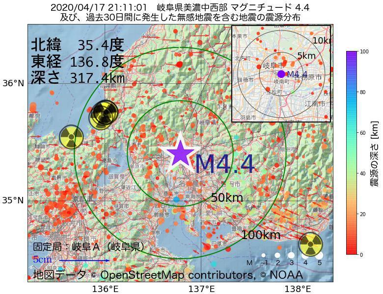 地震震源マップ:2020年04月17日 21時11分 岐阜県美濃中西部でM4.4の地震