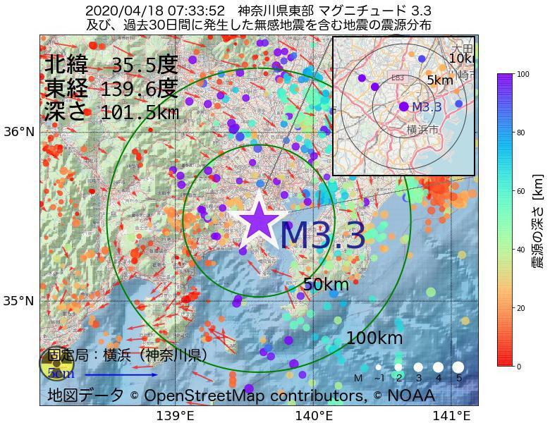 地震震源マップ:2020年04月18日 07時33分 神奈川県東部でM3.3の地震