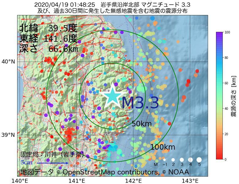 地震震源マップ:2020年04月19日 01時48分 岩手県沿岸北部でM3.3の地震