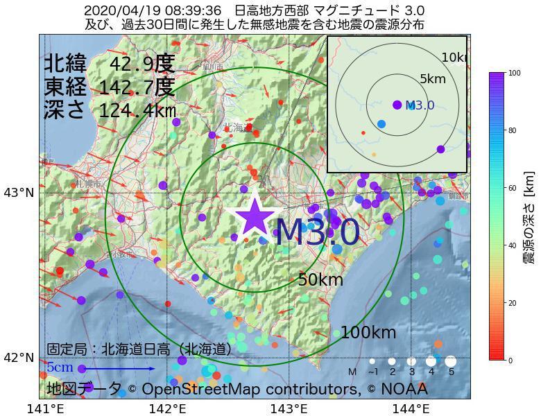 地震震源マップ:2020年04月19日 08時39分 日高地方西部でM3.0の地震