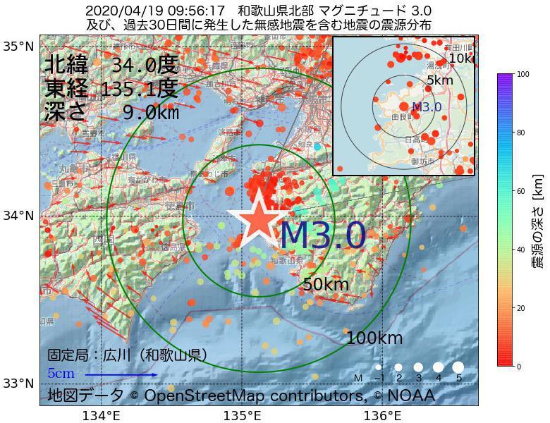 地震震源マップ:2020年04月19日 09時56分 和歌山県北部でM3.0の地震