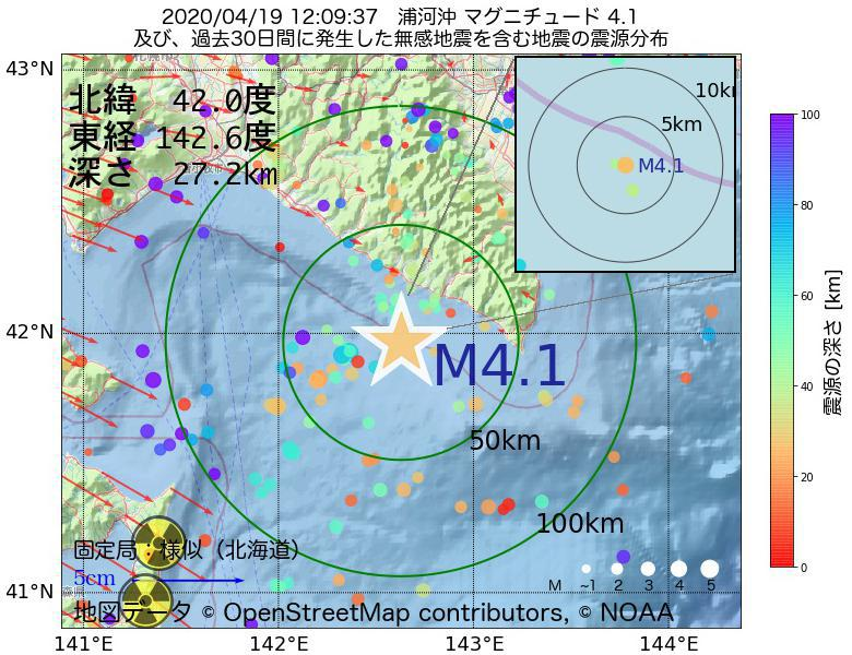地震震源マップ:2020年04月19日 12時09分 浦河沖でM4.1の地震
