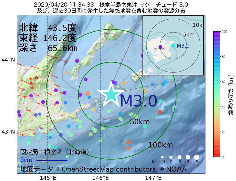 地震震源マップ:2020年04月20日 11時34分 根室半島南東沖でM3.0の地震