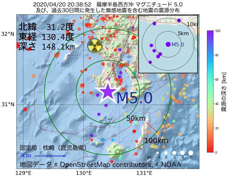 地震震源マップ:2020年04月20日 20時38分 薩摩半島西方沖でM5.0の地震