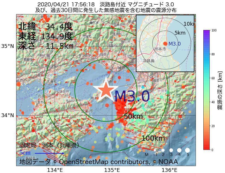地震震源マップ:2020年04月21日 17時56分 淡路島付近でM3.0の地震