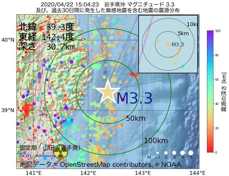 地震震源マップ:2020年04月22日 15時04分 岩手県沖でM3.3の地震