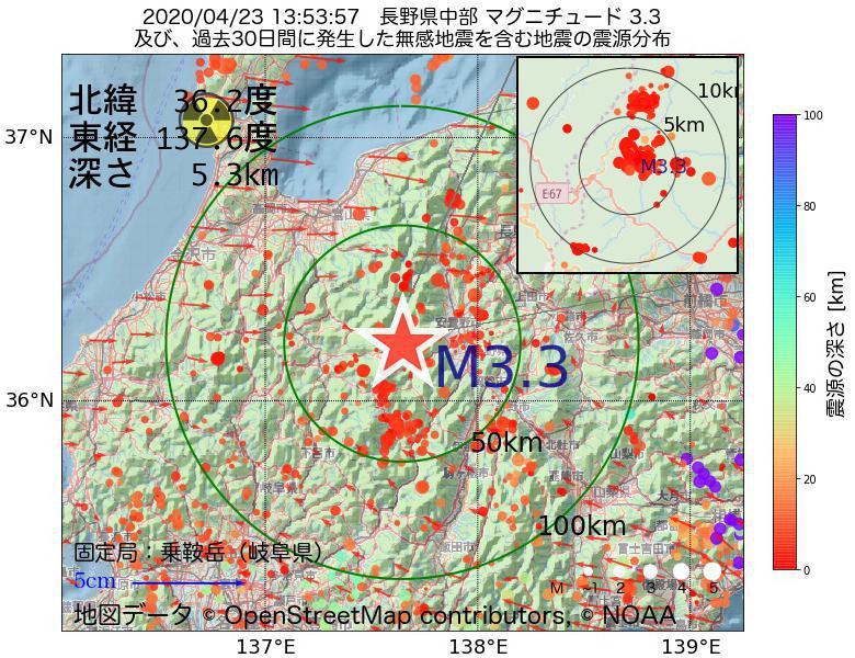 地震震源マップ:2020年04月23日 13時53分 長野県中部でM3.3の地震