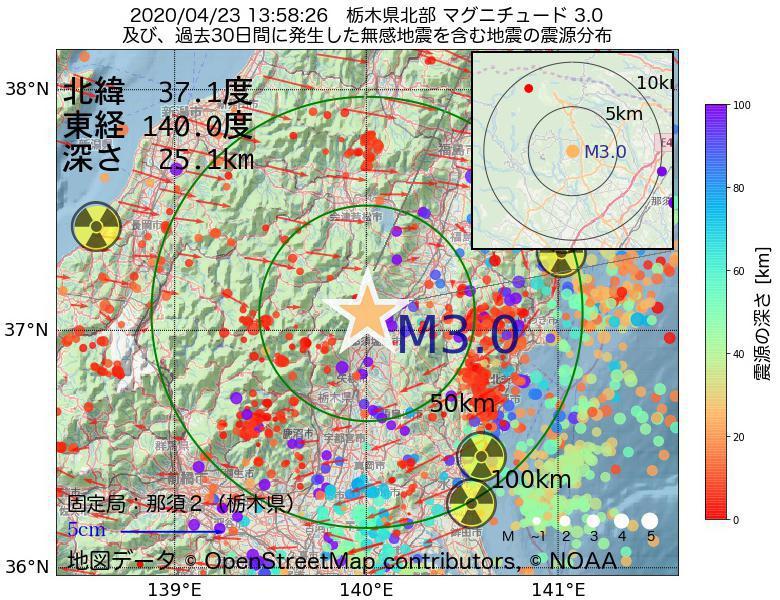 地震震源マップ:2020年04月23日 13時58分 栃木県北部でM3.0の地震