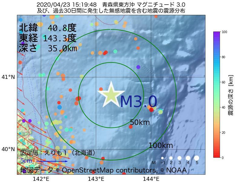 地震震源マップ:2020年04月23日 15時19分 青森県東方沖でM3.0の地震