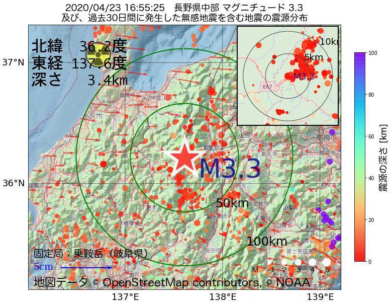 地震震源マップ:2020年04月23日 16時55分 長野県中部でM3.3の地震