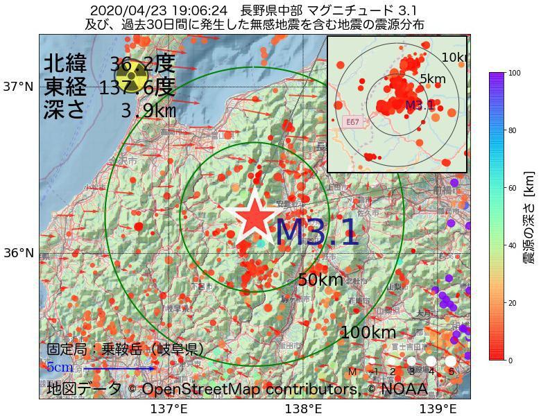 地震震源マップ:2020年04月23日 19時06分 長野県中部でM3.1の地震