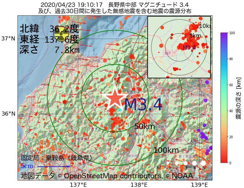 地震震源マップ:2020年04月23日 19時10分 長野県中部でM3.4の地震