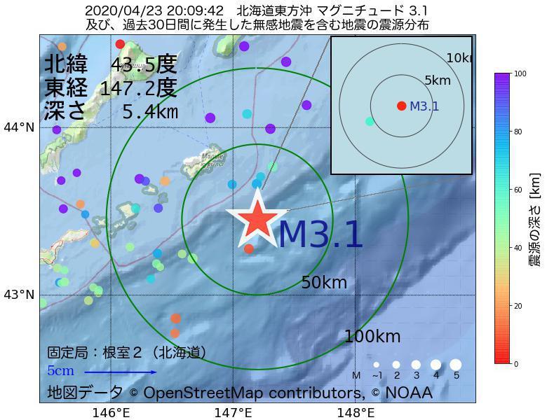 地震震源マップ:2020年04月23日 20時09分 北海道東方沖でM3.1の地震