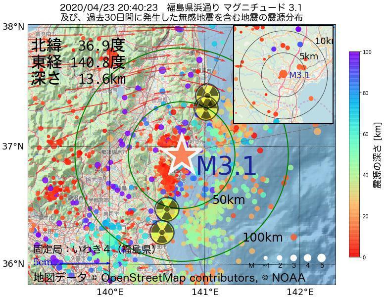 地震震源マップ:2020年04月23日 20時40分 福島県浜通りでM3.1の地震