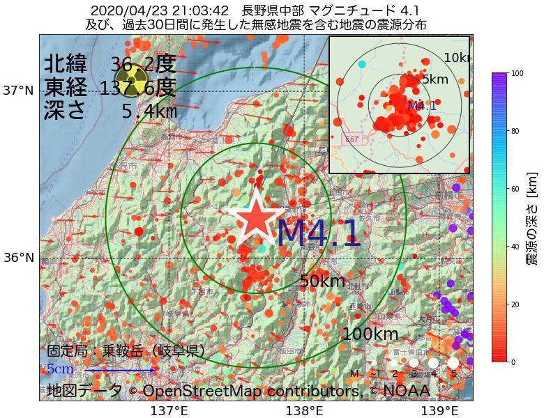 地震震源マップ:2020年04月23日 21時03分 長野県中部でM4.1の地震
