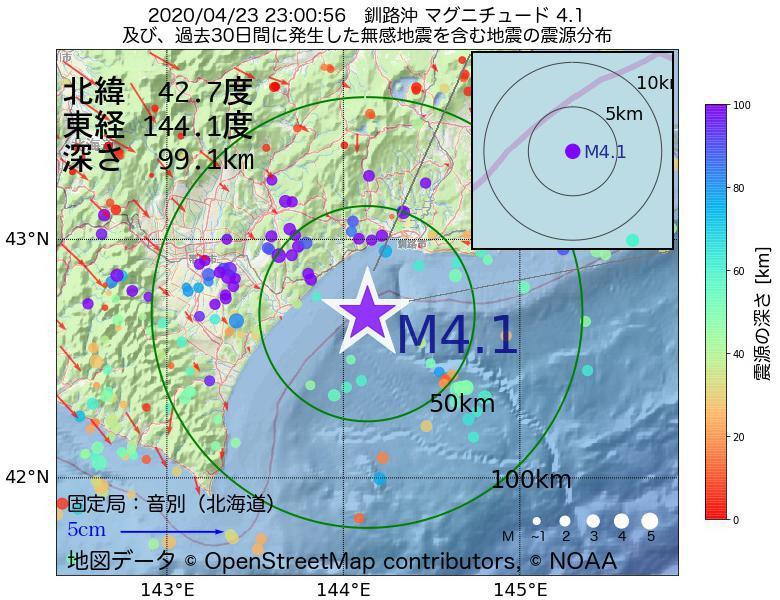 地震震源マップ:2020年04月23日 23時00分 釧路沖でM4.1の地震