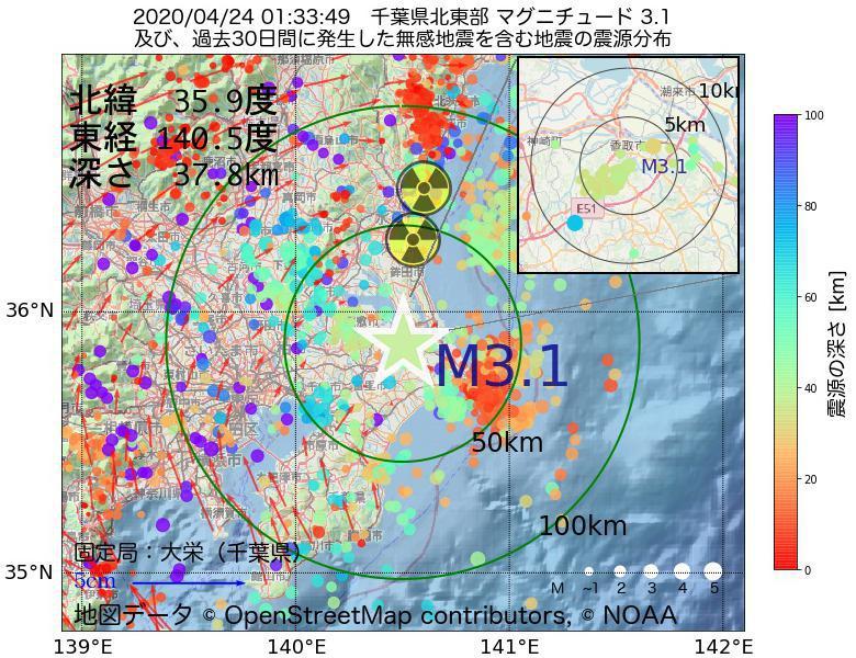 地震震源マップ:2020年04月24日 01時33分 千葉県北東部でM3.1の地震