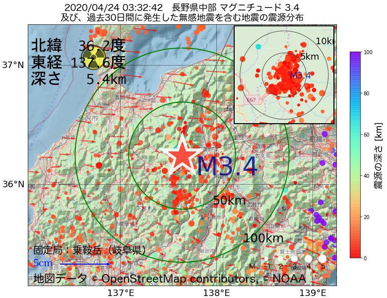 地震震源マップ:2020年04月24日 03時32分 長野県中部でM3.4の地震