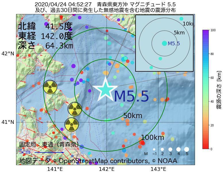 地震震源マップ:2020年04月24日 04時52分 青森県東方沖でM5.5の地震
