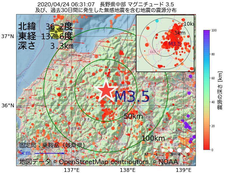 地震震源マップ:2020年04月24日 06時31分 長野県中部でM3.5の地震