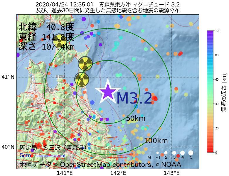 地震震源マップ:2020年04月24日 12時35分 青森県東方沖でM3.2の地震
