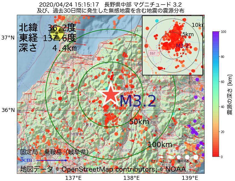 地震震源マップ:2020年04月24日 15時15分 長野県中部でM3.2の地震
