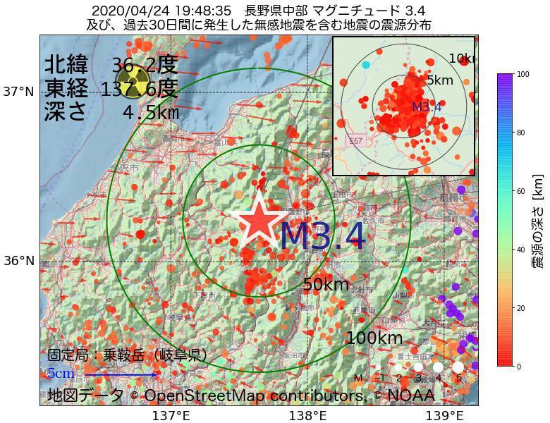 地震震源マップ:2020年04月24日 19時48分 長野県中部でM3.4の地震