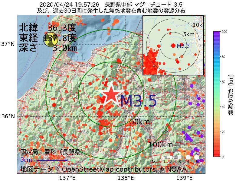 地震震源マップ:2020年04月24日 19時57分 長野県中部でM3.5の地震
