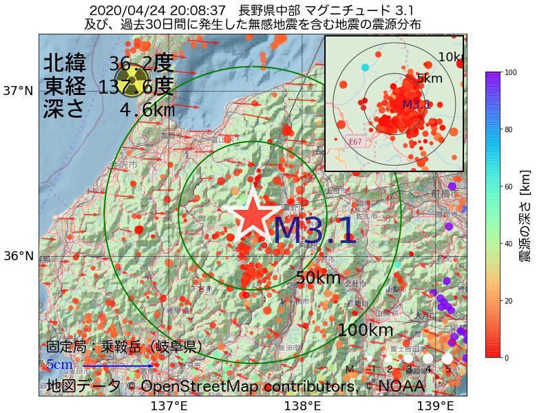地震震源マップ:2020年04月24日 20時08分 長野県中部でM3.1の地震