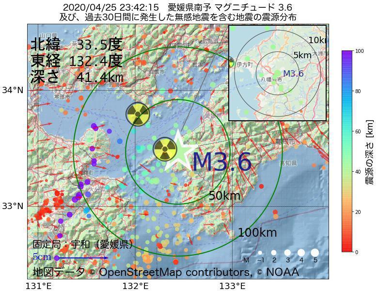 地震震源マップ:2020年04月25日 23時42分 愛媛県南予でM3.6の地震