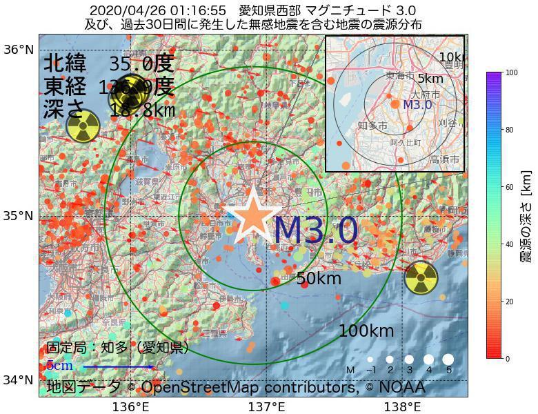 地震震源マップ:2020年04月26日 01時16分 愛知県西部でM3.0の地震