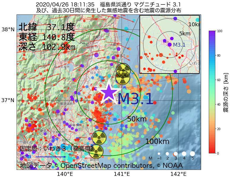 地震震源マップ:2020年04月26日 18時11分 福島県浜通りでM3.1の地震